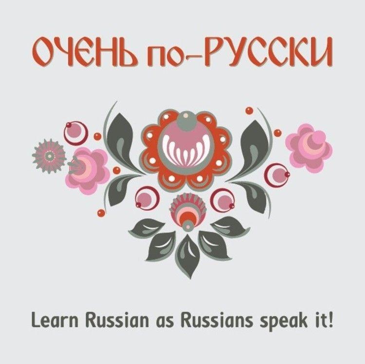Очень-по-русски-1