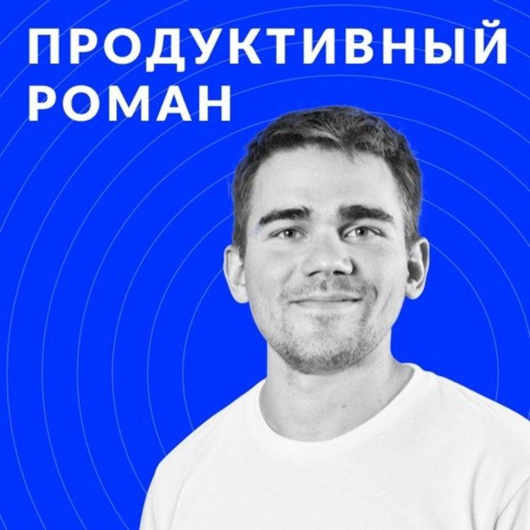 Продуктивный-Роман-1