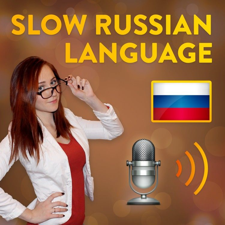Russian-podcast-Slow-Russian-Language