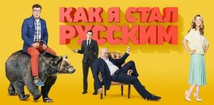 How IBecame Russian series