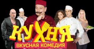 kuchnya series